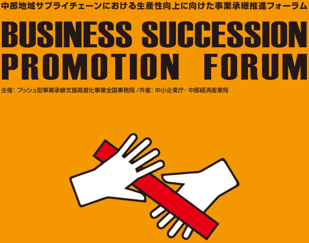 イベント登壇のお知らせ「中部地域サプライチェーンにおける生産性向上に向けた事業承継推進フォーラム」