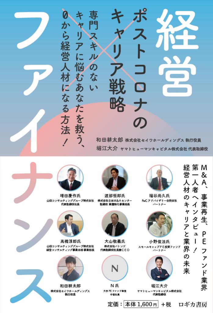 弊社執行役員 和田の書籍出版のお知らせ